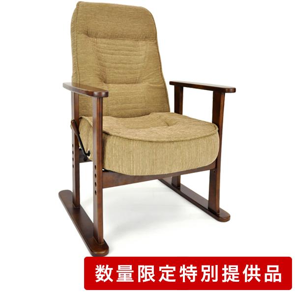 在庫処分 リクライニングチェア 高座椅子 布地 和モダン 無段階リクライニング ハイバック ガス圧 レバー式 高座椅子 大和「プレゼント」 「ギフト」 「おすすめ」 「父の日」
