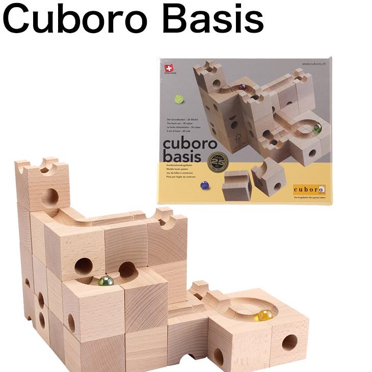 最安値に挑戦中!/安心の海外正規品 直輸入/キュボロベーシス(クボロ社)Cuboro Basis 積み木 木のおもちゃ 並行輸入品