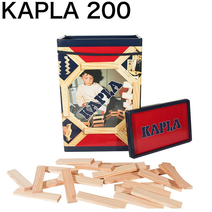 送料無料/KAPLA 魔法の板 カプラ 200/知育玩具/男の子/女の子/積み木/プレゼント/木のおもちゃ/最安値に挑戦中!/安心の海外正規品 直輸入