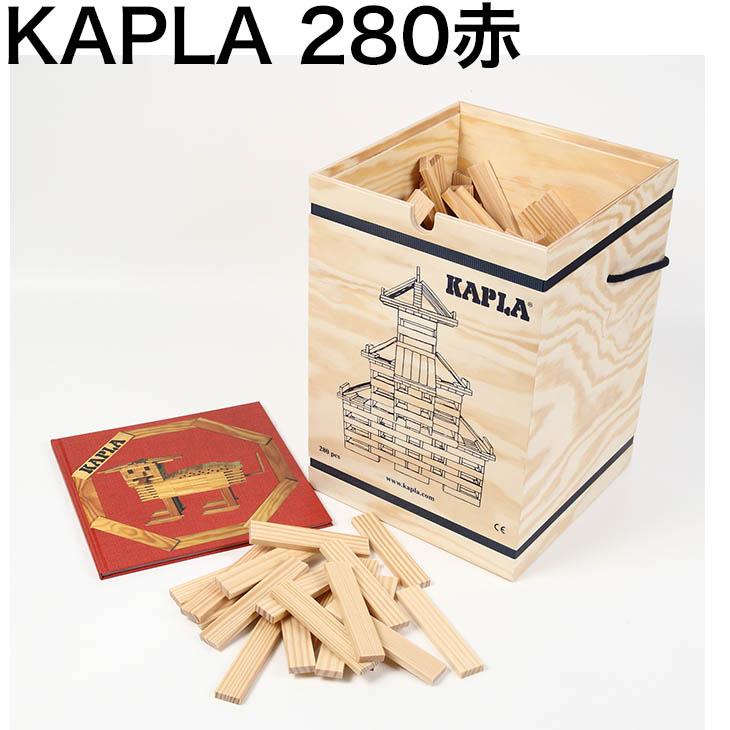 【5%還元】【送料無料】即日発送 KAPLA 魔法の板 カプラ 280 積み木 知育玩具 入園 入学祝い 対象年齢10ヶ月~ 木のおもちゃ 最安値に挑戦中 安心の海外正規品 直輸入 並行輸入品 つみき ブロック 知育玩具