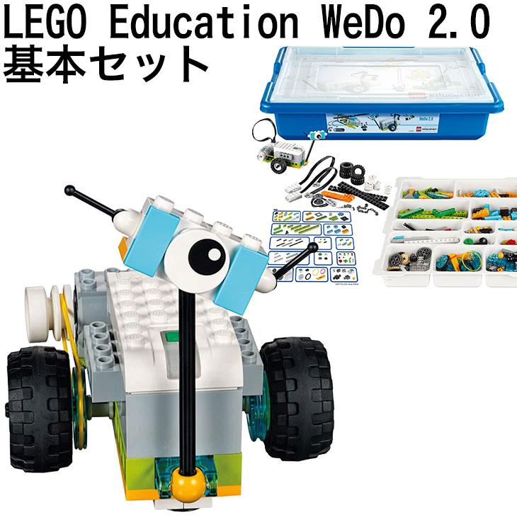 送料無料/レゴ エデュケーション WeDo 2.0 基本セット/LEGO Education WeDo 2.0 Core Set 45300/知育玩具/レゴ/動くロボット/プログラミング/小学生/最安値に挑戦中!