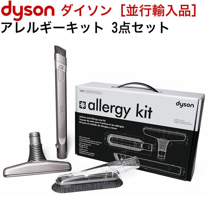 DYSON アレルギーキット 3点セット[並行輸入品]