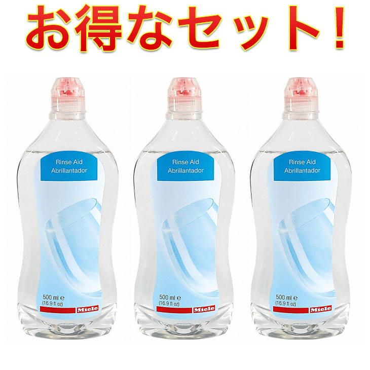 ミーレ 食器洗い機用乾燥仕上げ剤500 ml 3本セット [並行輸入品]