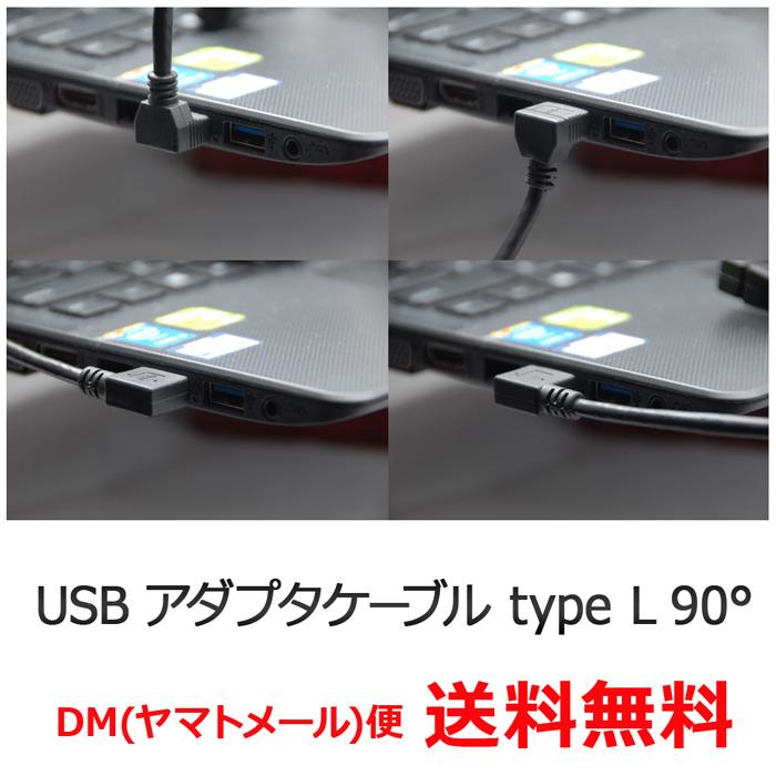 上 下 左 右 方向変換 DM便 送料無料 USB アダプタ 再入荷/予約販売! ケーブル L 90° USB3.0 小型 Cyberplugs 税込 対応 23cm 方向変換オスAメスAケーブルtype