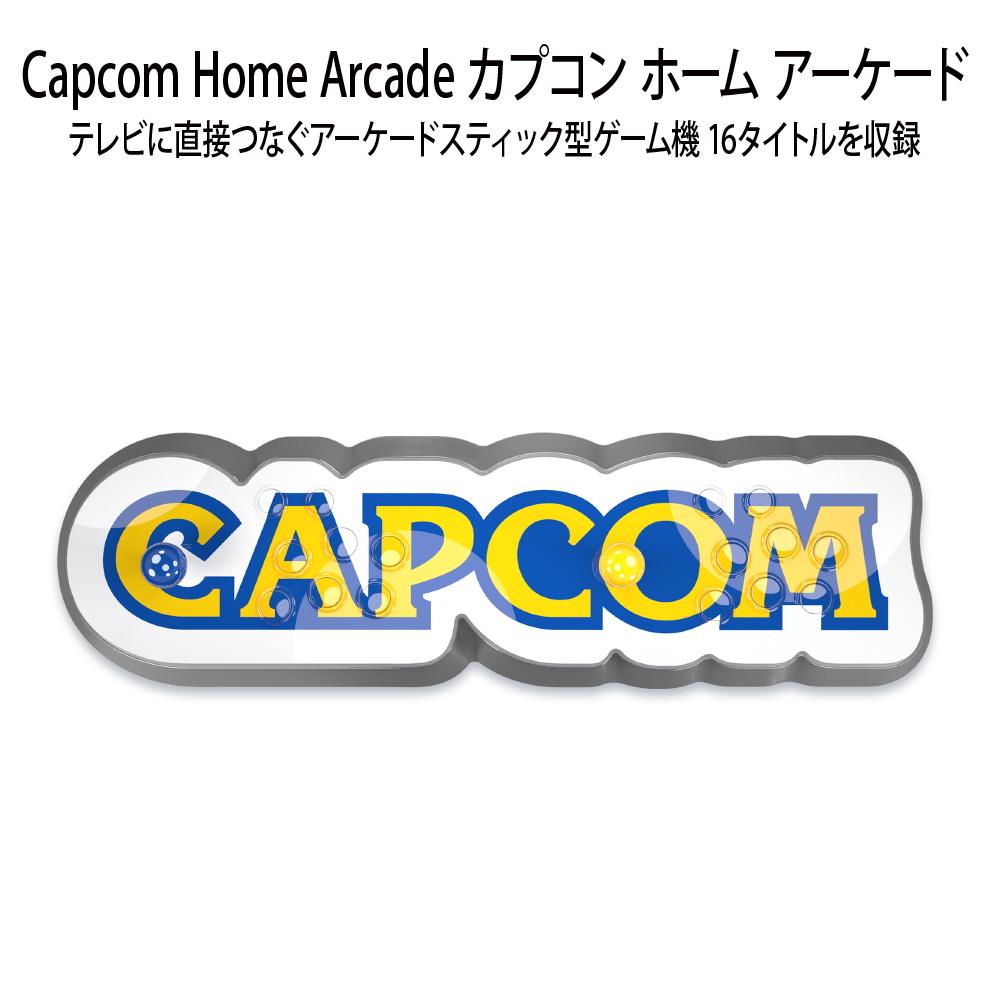 CAPCOM HOME ARCADE カプコン ホーム アーケード コントロールパネル アーケードスティック 型 ゲーム機 16タイトルを収録 レトロゲーム アーケード ストリートファイターII ' TURBO ファイナルファイト 大魔界村 Capcom Home Arcade など