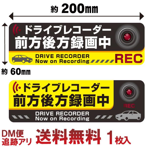 ドライブレコーダーステッカー!頼もしくて威圧効果のあるステッカーを知りたい!