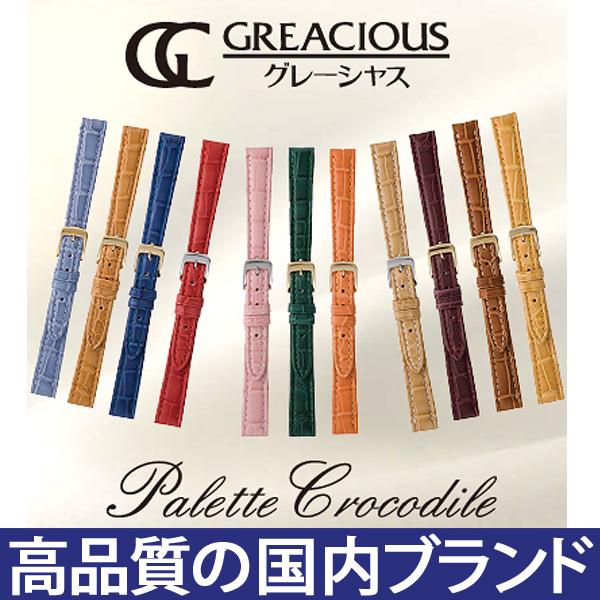 Clock band 12mm 14mm fs3gm for clock belt clock band crocodile clock belt Lady's BW008L グレーシャスパレットクロコ watches