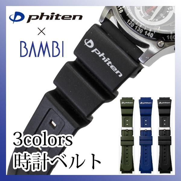 Watch belt watch band sports urethane belt men's watch belt watch watch band Bambi-ファイテンコラボ products (18 mm 20 mm 22 mm 24 mm) fs3gm BG800