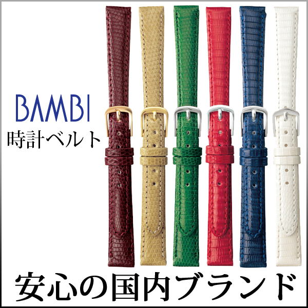 Clock band 10mm 11mm 12mm 13mm 14mm fs3gm for clock belt clock band BT0512 Bambi clock belt Bambi clock band lizard Lady's clock belt watches
