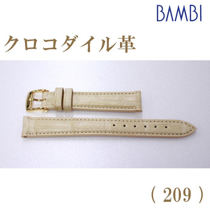 時計ベルト 時計バンド クロコダイル アイボリー 14mm 最高級ワニ LLS230-209 【あす楽】