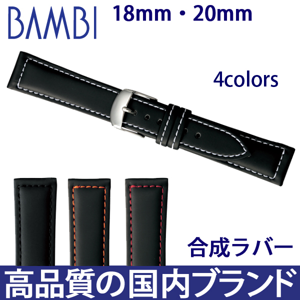 Watch belt watch band synthetic rubber watch band BANBI (Bambi) 18 mm 20 mm mens watch watch belt watch band fs3gm.