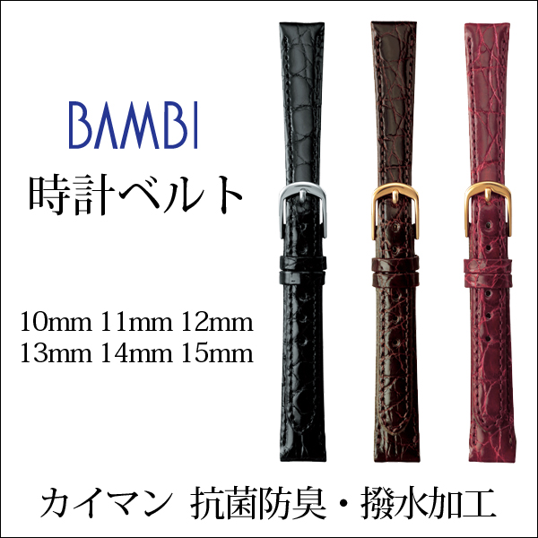 Watch belt watch watch band Caiman BANBI (Bambi) 10 mm 11 mm 13 mm 12 mm 14 mm 15 mm ladies watch for watch belt watch band fs3gm
