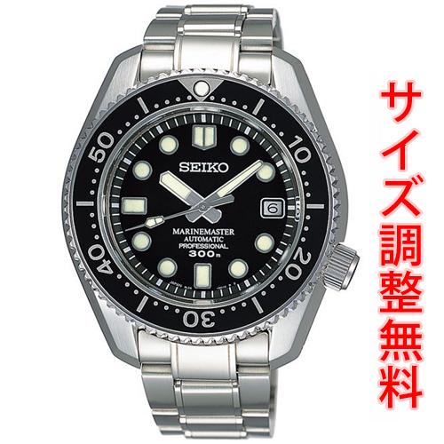 Seiko ProspEx watch SEIKO PROSPEX marine master professional men's automatic self-winding SBDX001 < size adjustment free >