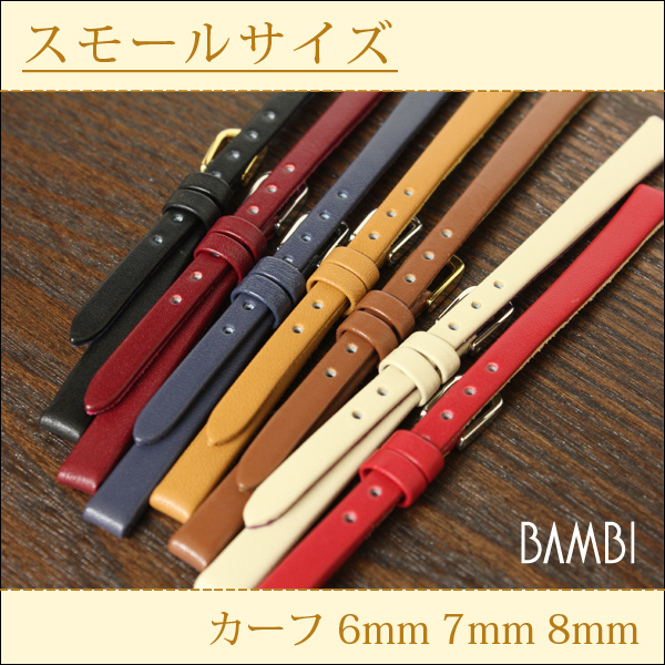 Watch belt watch band 6 mm 7 mm 8 mm BC041-Bambi leather wallet-ladies watch belt antique watches for watch band
