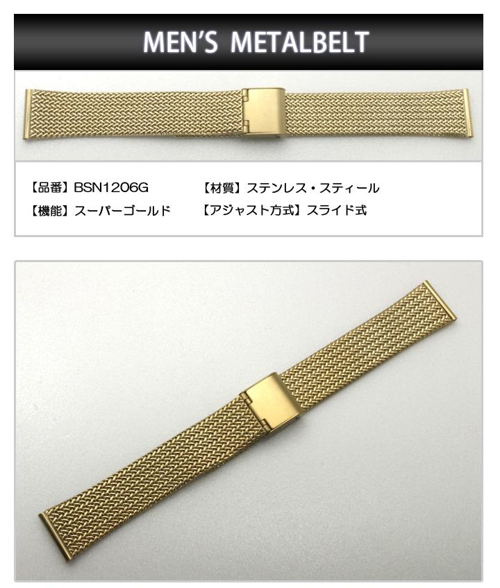 Clock band BSN1206G 12mm 18mm fs3gm for clock belt clock band Bambi mesh slide-type metal belt clock belt men Lady's watches