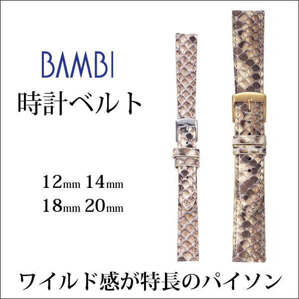 送料無料 12mm 14mm 直輸入品激安 18mm 20mm 時計 ベルト 時計ベルト 腕時計ベルト 時計バンド ベージュ レディース SAA002 バンビ メンズ 腕時計バンド 人気の製品 バンド エルセ パイソン
