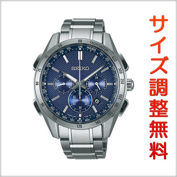 セイコー ブライツ SEIKO BRIGHTZ 電波 ソーラー 電波時計 腕時計 メンズ クロノグラフ フライトエキスパート SAGA191 正規品