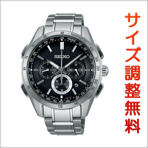 セイコー ブライツ SEIKO BRIGHTZ 電波 ソーラー 電波時計 腕時計 メンズ クロノグラフ フライトエキスパート SAGA193 正規品