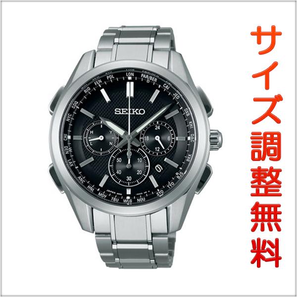 セイコー ブライツ SEIKO BRIGHTZ 電波 ソーラー 電波時計 腕時計 メンズ クロノグラフ フライトエキスパート SAGA197