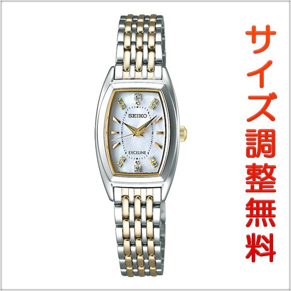 セイコー エクセリーヌ SEIKO EXCELINE ソーラー 腕時計 レディース SWCQ089【お取り寄せ商品】