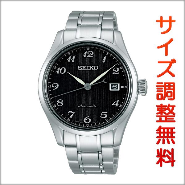 セイコー プレザージュ SEIKO PRESAGE 自動巻き メカニカル 腕時計 メンズ プレステージライン SARX039