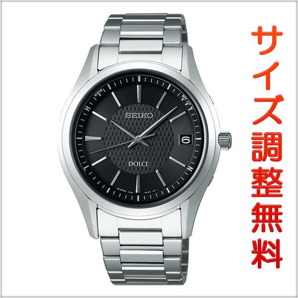 セイコー ドルチェ SEIKO DOLCE 電波 ソーラー 電波時計 腕時計 メンズ ペアウォッチ SADZ187 【お取り寄せ商品】 正規品