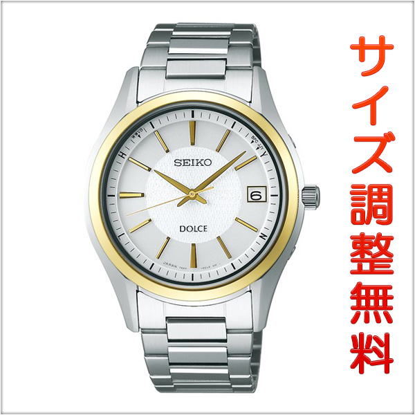 セイコー ドルチェ SEIKO DOLCE 電波 ソーラー 電波時計 腕時計 メンズ ペアウォッチ SADZ188 【お取り寄せ商品】 正規品