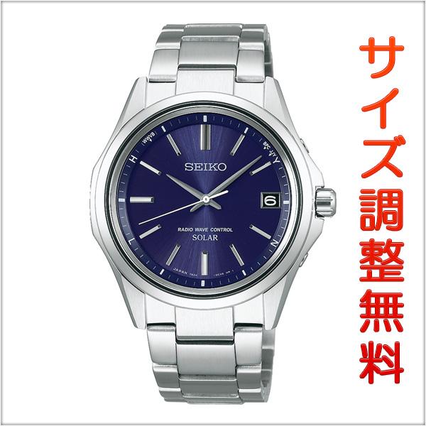 セイコーセレクション SEIKO SELECTION 電波 ソーラー 電波時計 腕時計 メンズ SBTM239 【お取り寄せ商品】
