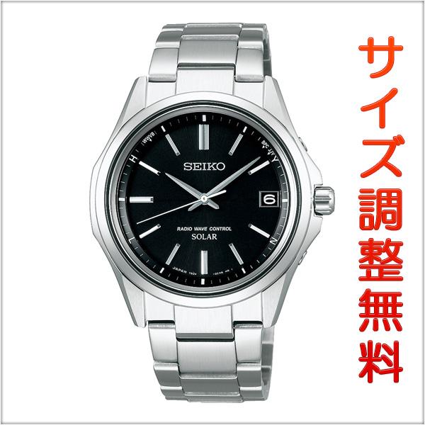セイコー セレクション SEIKO SELECTION 電波 ソーラー 電波時計 腕時計 メンズ SBTM241 【お取り寄せ商品】 正規品