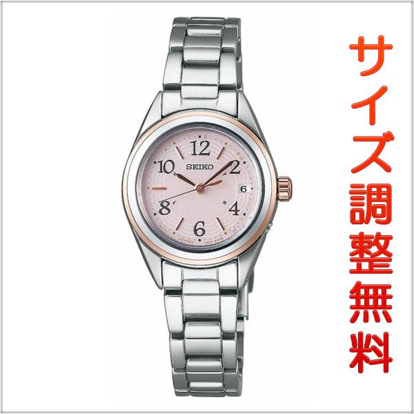 セイコー セレクション SEIKO SELECTION 電波 ソーラー 電波時計 腕時計 レディース SWFH076 【お取り寄せ商品】 正規品