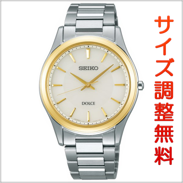 セイコー ドルチェ SEIKO DOLCE ソーラー 腕時計 ペアウォッチ メンズ SADL014 正規品