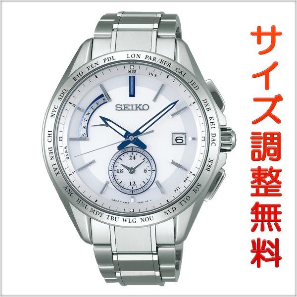 セイコー ブライツ SEIKO BRIGHTZ 電波 ソーラー 電波時計 腕時計 メンズ SAGA229
