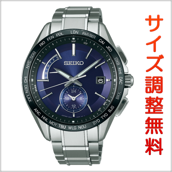 セイコー ブライツ SEIKO BRIGHTZ 電波 ソーラー 電波時計 腕時計 メンズ SAGA231