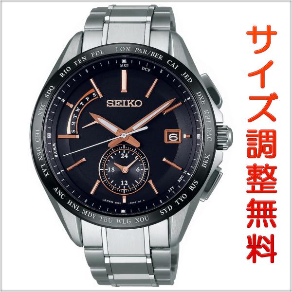 セイコー ブライツ SEIKO BRIGHTZ 電波 ソーラー 電波時計 腕時計 メンズ フライトエキスパート FLIGHT EXPERT SAGA243 正規品