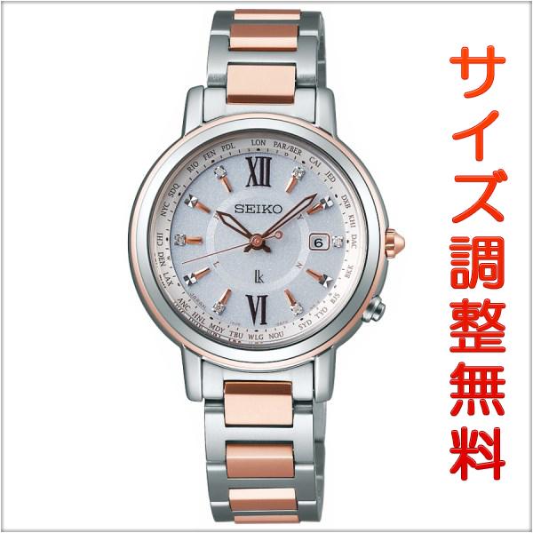 セイコー ルキア SEIKO LUKIA 電波 ソーラー 電波時計 腕時計 レディース ラッキーパスポート LUCKY PASSPORT 綾瀬はるかイメージキャラクター SSQV034