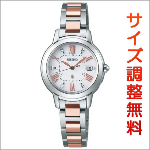 セイコー ルキア SEIKO LUKIA 電波 ソーラー 電波時計 腕時計 レディース 綾瀬はるかイメージキャラクター SSQW037