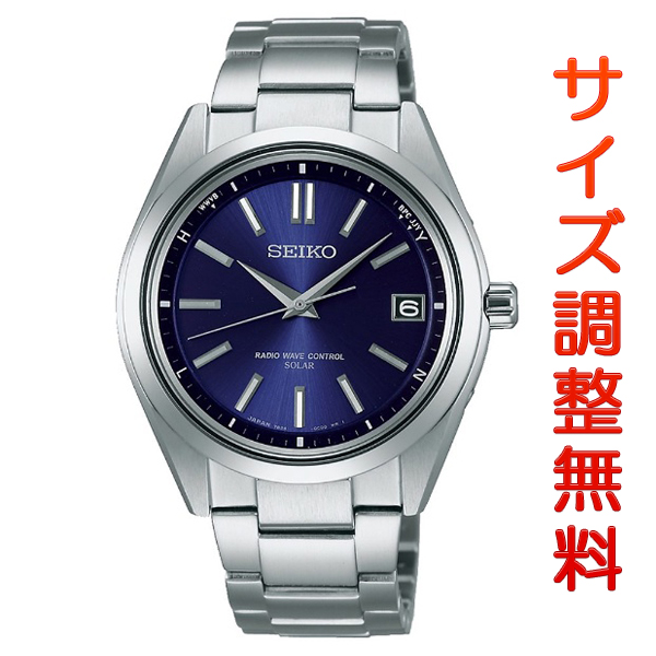 セイコー ブライツ スターティング ソーラー電波 SAGZ081 SEIKO BRIGHTZ 腕時計 時計 【お取り寄せ商品】 正規品