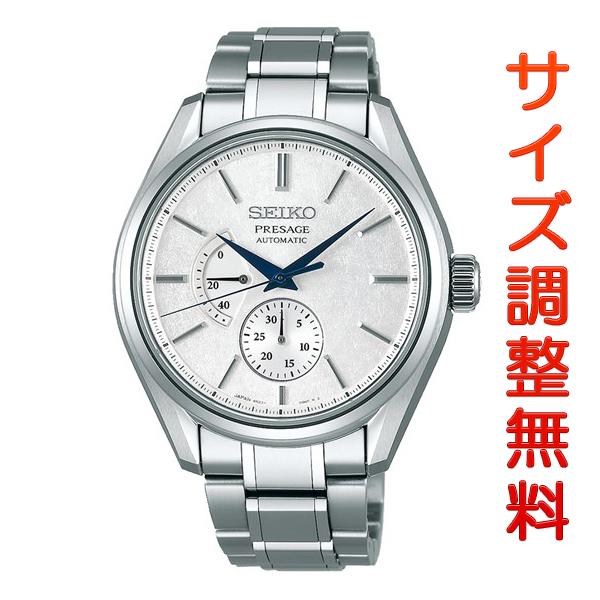 セイコー プレザージュ チタン 自動巻き メンズ 腕時計 SARW041 SEIKO シルバー 時計 【お取り寄せ商品】 正規品