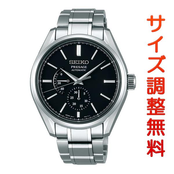 セイコー プレザージュ チタン 自動巻き メンズ 腕時計 SARW043 SEIKO ブラック 時計 【お取り寄せ商品】 正規品