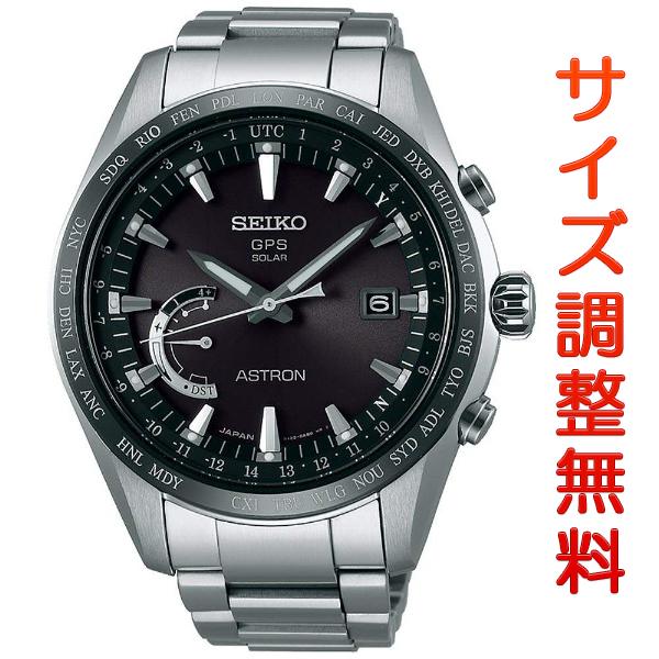 SBXB085 セイコー アストロン GPSソーラー 8Xシリーズ ワールドタイム SEIKO ASTRON 腕時計 時計 【お取り寄せ商品】