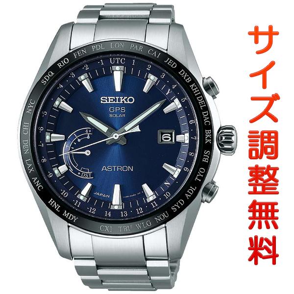 セイコー アストロン 8Xシリーズ ワールドタイム GPSソーラー SBXB109 腕時計 時計 【お取り寄せ商品】