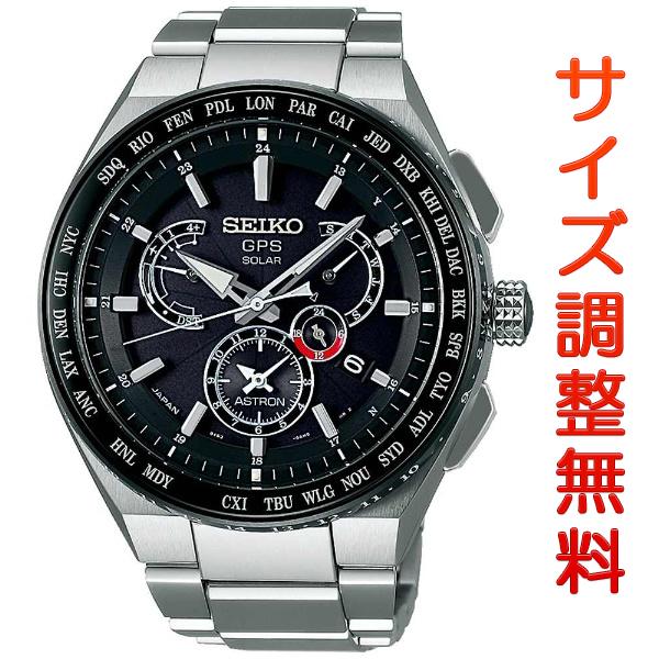 セイコー アストロン エグゼクティブライン 8Xシリーズ SBXB123 SEIKO 腕時計 GPSソーラー 時計 【お取り寄せ商品】