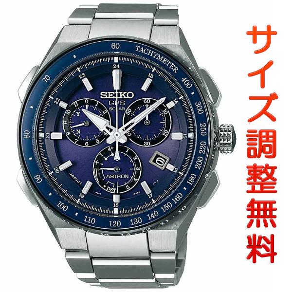 セイコー アストロン エグゼクティブライン 8Xシリーズ SBXB127 SEIKO 腕時計 GPSソーラー 時計 【お取り寄せ商品】