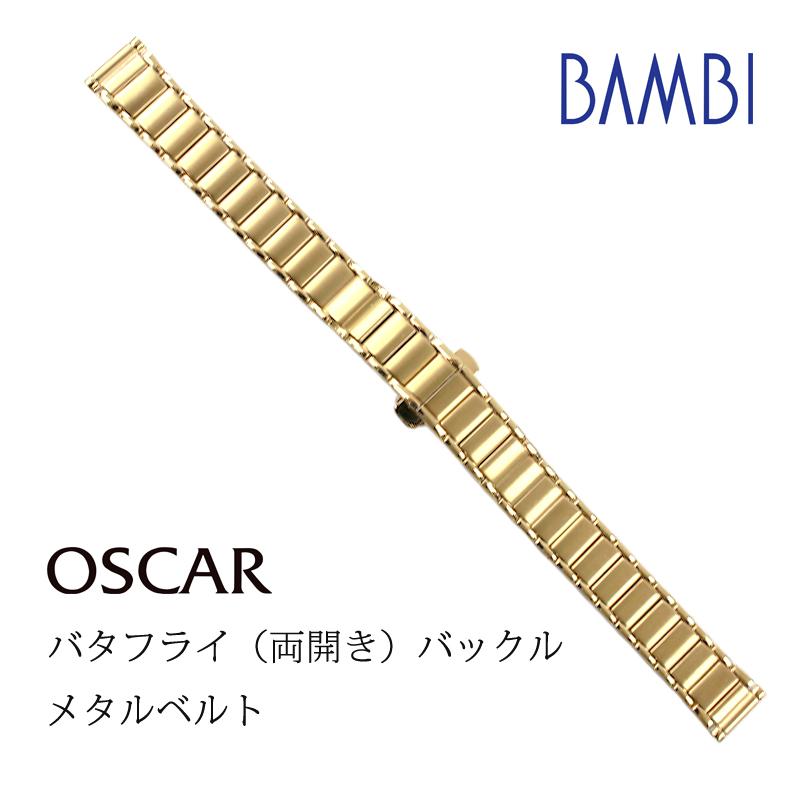 時計 ベルト 時計ベルト 腕時計ベルト 時計バンド 時計 バンド 腕時計バンド バンビ メタル 金属 オスカー レディース ゴールド OSB5111G 12mm 13mm 14mm