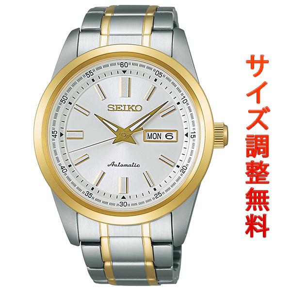 セイコー メカニカル SEIKO Mechanical 自動巻き メカニカル 腕時計 メンズ SARV004