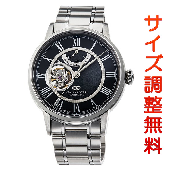 オリエントスター ORIENT STAR 腕時計 メンズ 自動巻き オートマチック メカニカル セミスケルトン RK-HH0004B