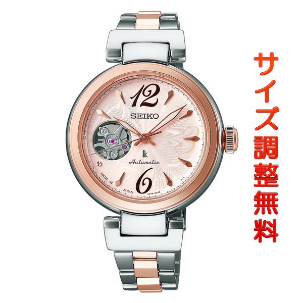 セイコー ルキア SEIKO LUKIA メカニカル 自動巻き 腕時計 レディス 綾瀬はるか SSVM046