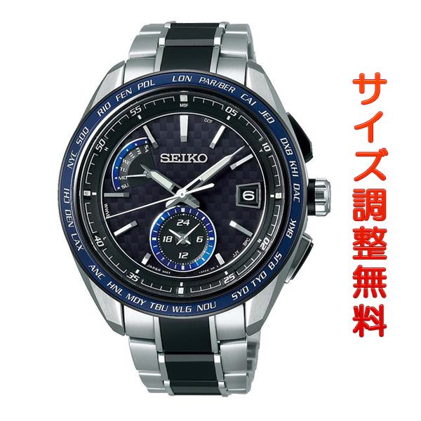 セイコー ブライツ SEIKO BRIGHTZ 電波ソーラー ワールドタイム フライトエキスパート 腕時計 メンズ SAGA261 正規品