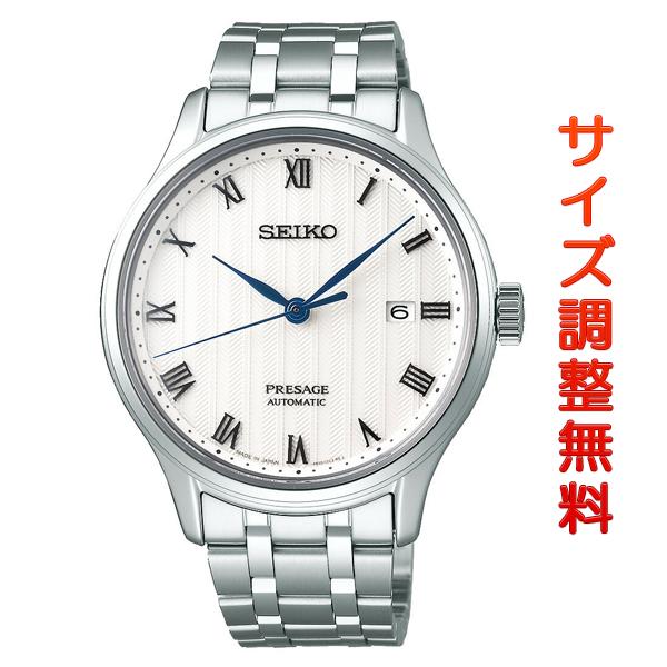 セイコー プレザージュ SEIKO PRESAGE 自動巻き メカニカル 腕時計 メンズ SARY097 正規品