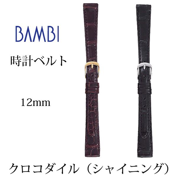 時計 ベルト 時計ベルト 腕時計ベルト 時計バンド 時計 バンド 腕時計バンド バンビ グレーシャス クロコ ツヤあり レディース 12mm 14mm BWA512